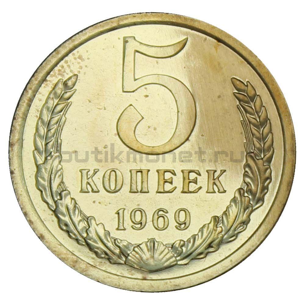 5 копеек 1969 AU