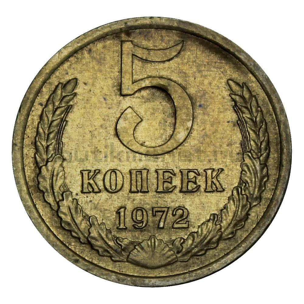 5 копеек 1972 AU