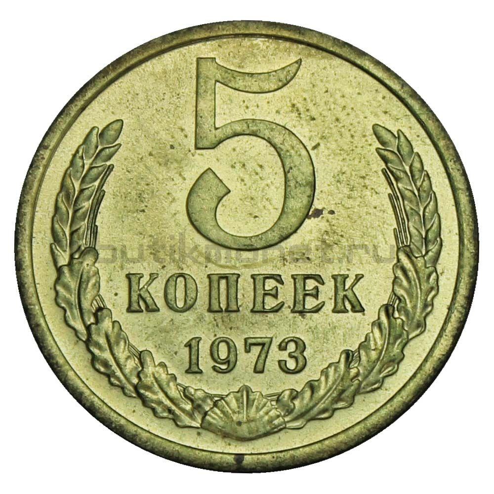 5 копеек 1973 UNC