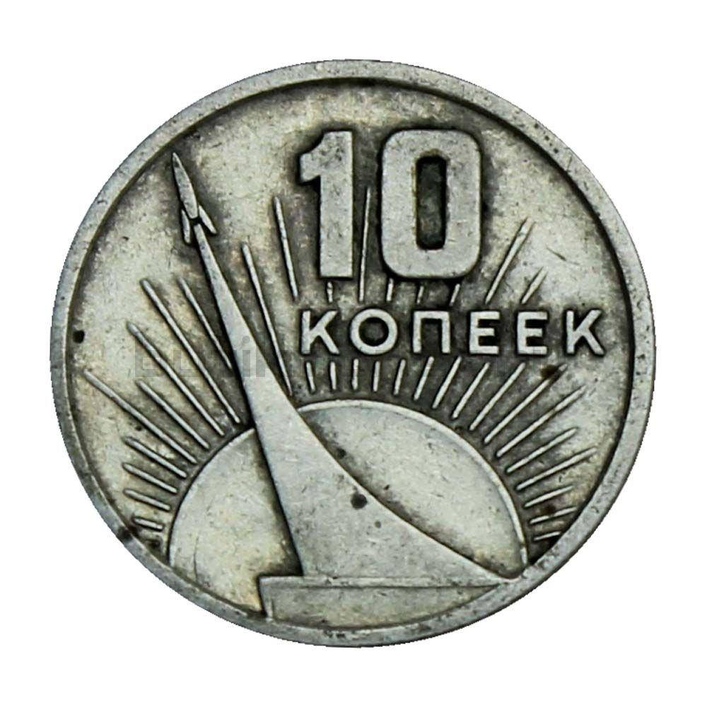 10 копеек 1967 50 лет Советской власти XF