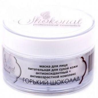 Маска для лица питательная ГОРЬКИЙ ШОКОЛАД для сухой кожи, антиоксидантный+антивозрастной комплекс Шоконат. 50 гр