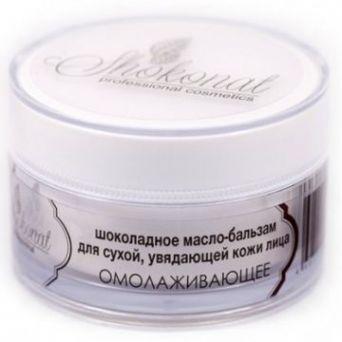 Шоколадное масло ШОКОЛАДНЫЙ БАЛЬЗАМ для нормальной, сухой и увядающей кожи ОМОЛАЖИВАЮЩИЙ (Код 777331 - объем 50 мл)