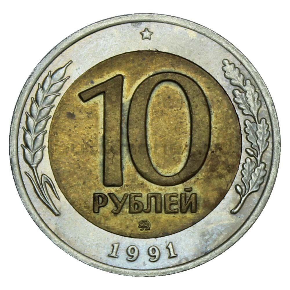 10 рублей 1991 ММД ГКЧП XF