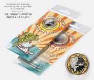 10 РУБЛЕЙ — Эх, хвост-чешуя. Монета на удачу! Гравировка, в открытке
