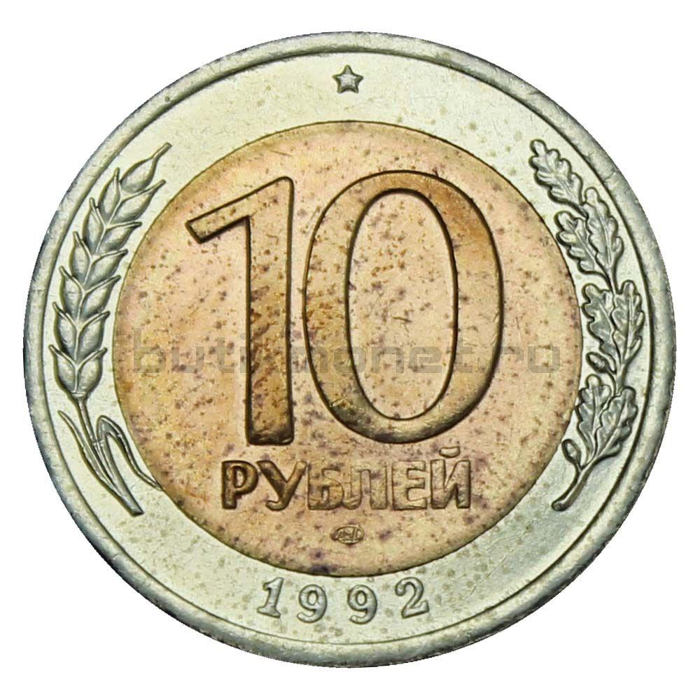10 рублей 1992 ЛМД ГКЧП XF