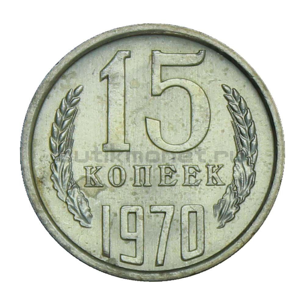 15 копеек 1970 UNC