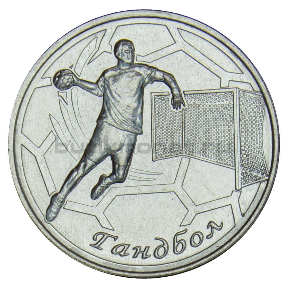 1 рубль 2020 Приднестровье Гандбол (Спорт Приднестровья)