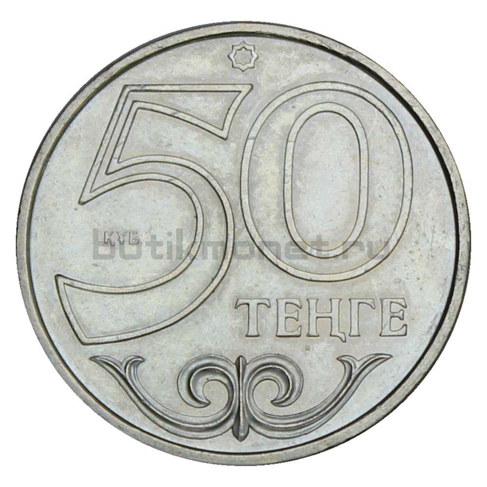 50 тенге 2016 Казахстан Петропавловск (Города Казахстана)