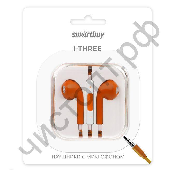 Гарнитура (науш.+микр.) для сотов. Smartbuy i-Three, оранжевая (SBH-104-OR)