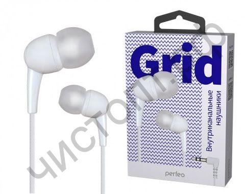 Наушники Perfeo GRID белые силиконовый провод