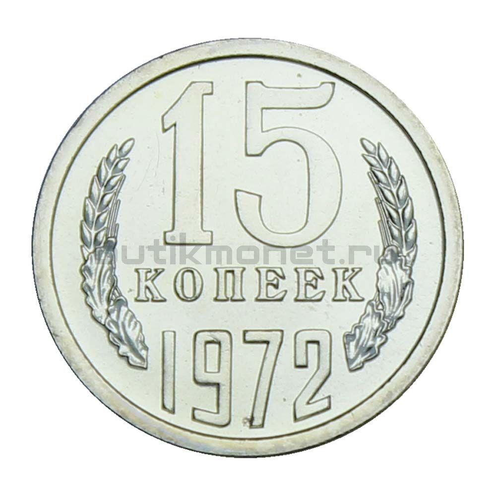 15 копеек 1972 UNC