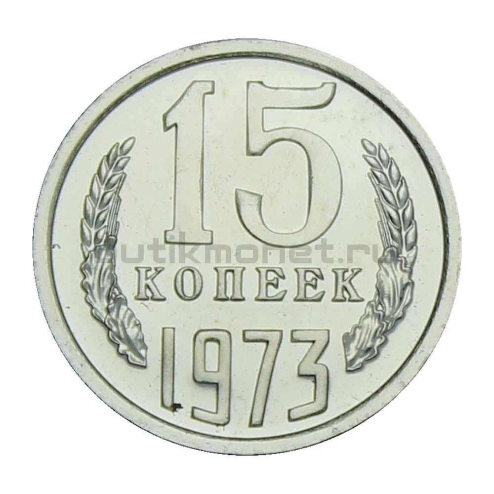 15 копеек 1973 UNC