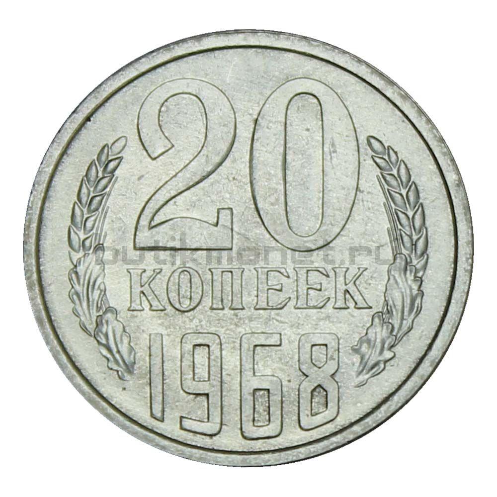 20 копеек 1968 UNC