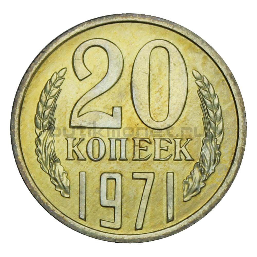 20 копеек 1971 UNC