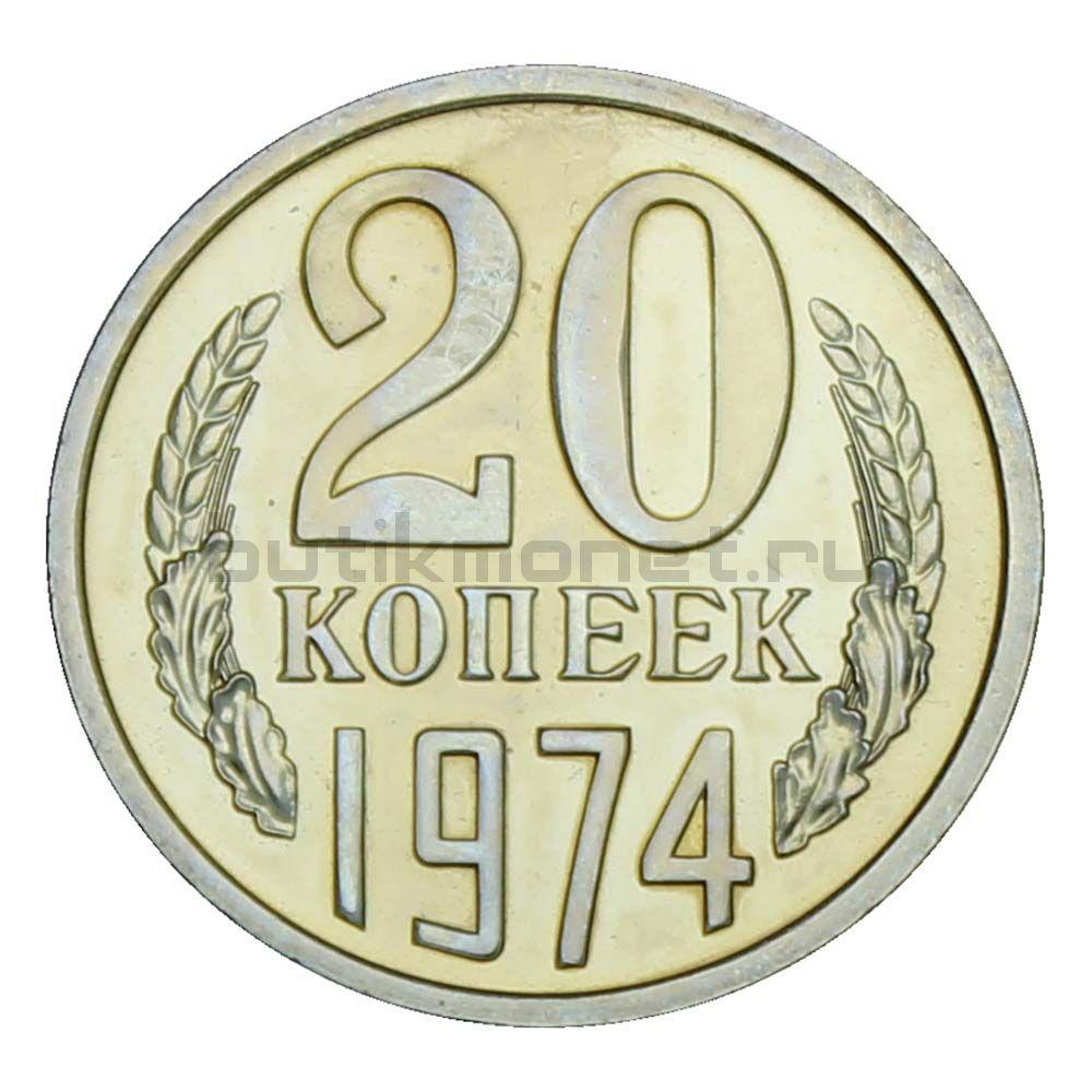 20 копеек 1974 UNC