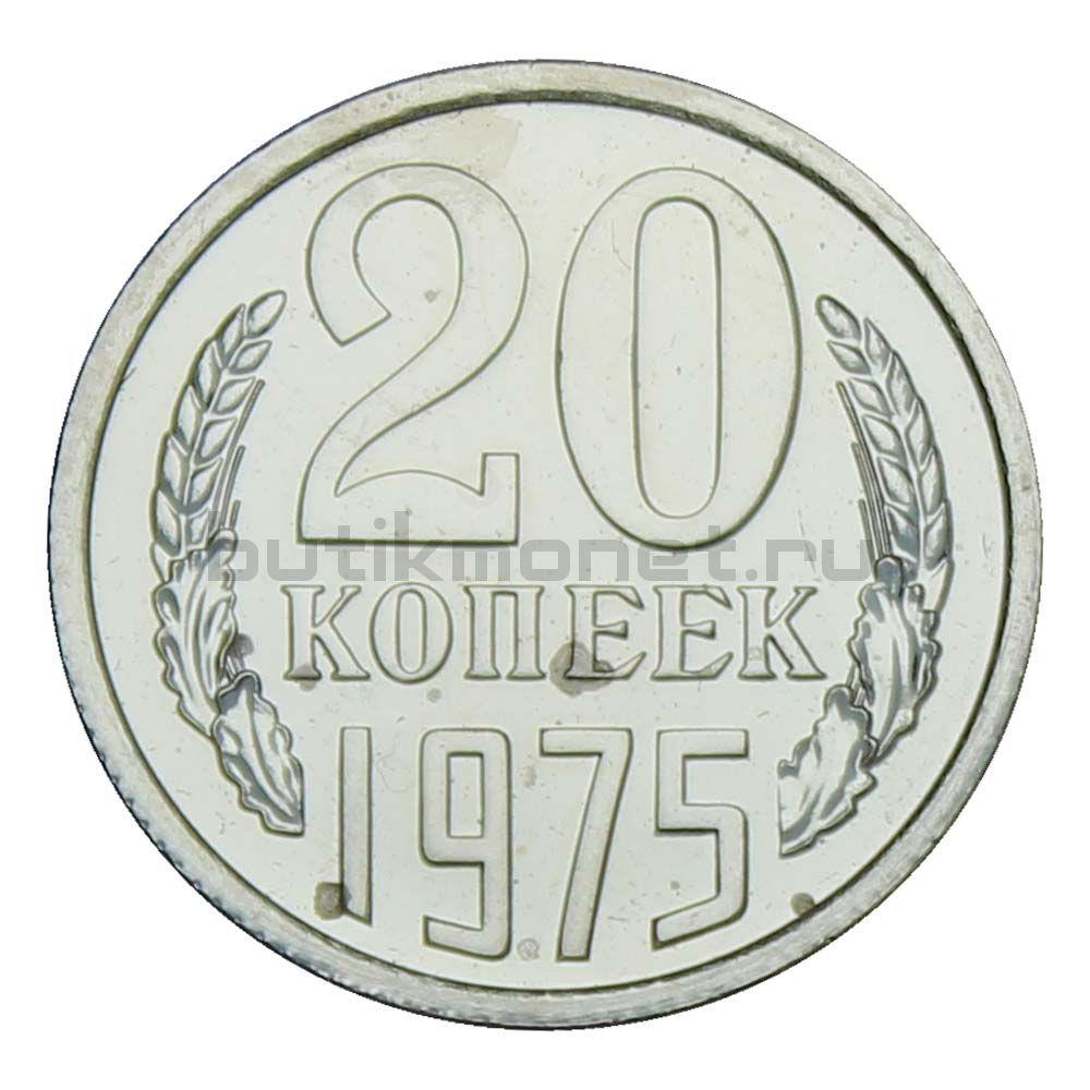20 копеек 1975 UNC