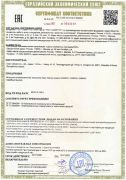 Сертификат Gapo Alance Choco Brown www.sklad78.ru