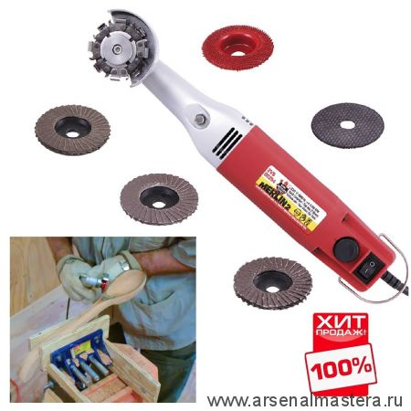 ХИТ! Гриндер Merlin 2 Universal Carving Set Variable Speed Di 715348/KAT 10040EU М00011999