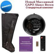 "Gapo Alance Choco Brown комплект ""Стандартный"" www.sklad78.ru"