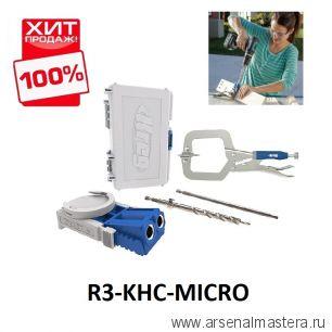 СУПЕР ХИТ! Комплект Арсенал Мастера: Приспособление для соединения саморезами Kreg Jig R3 метрический плюс струбцина R3-KHC-MICRO