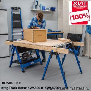 ХИТ! Выгодный КОМПЛЕКТ: Опора складная Kreg Track Horse и Верстак KREG KWS500-KWS1000-AM