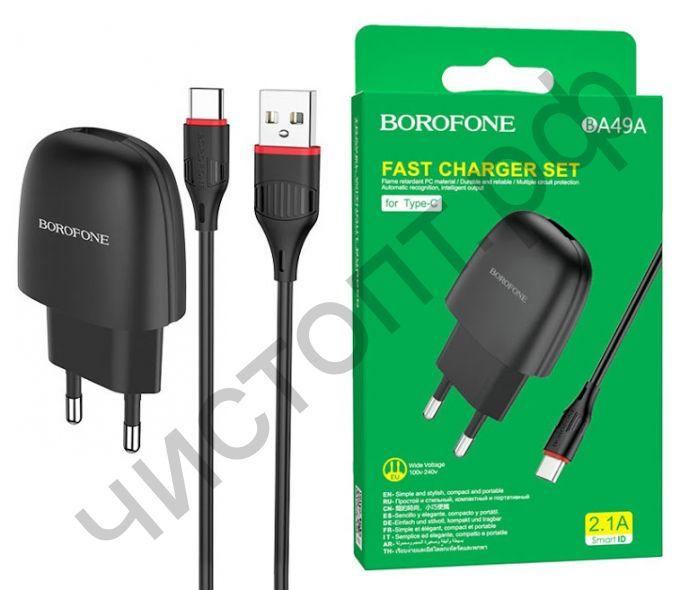 СЗУ Borofone BA49A с USB выходом 2.1A с кабелем Type-C черный
