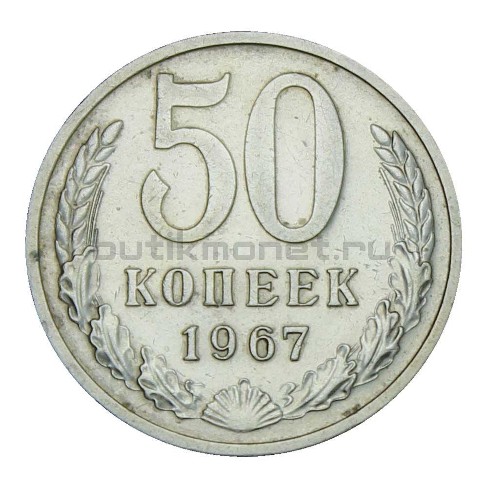 50 копеек 1967 XF