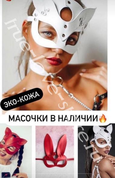 М-111-2- Эротическая маска