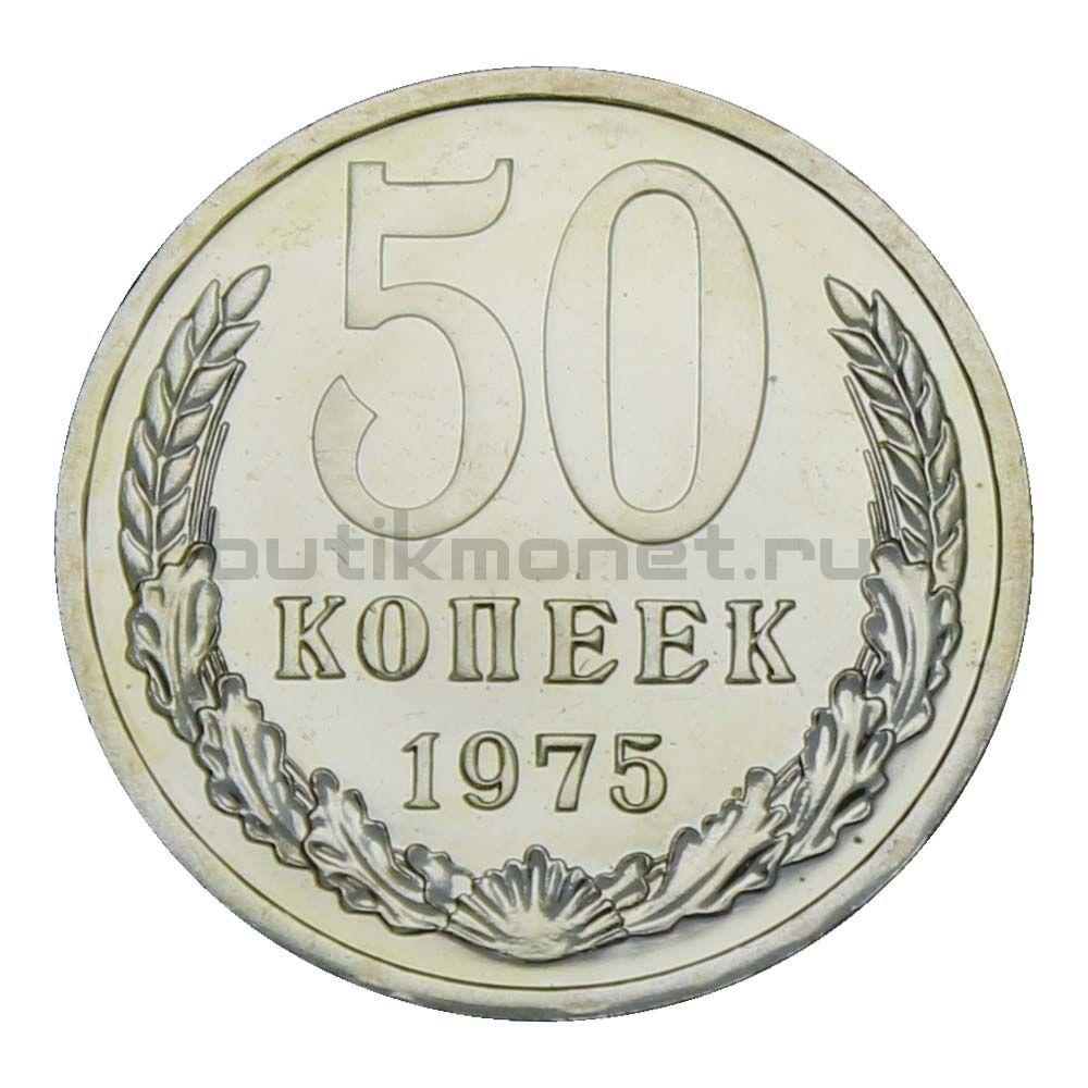 50 копеек 1975 UNC