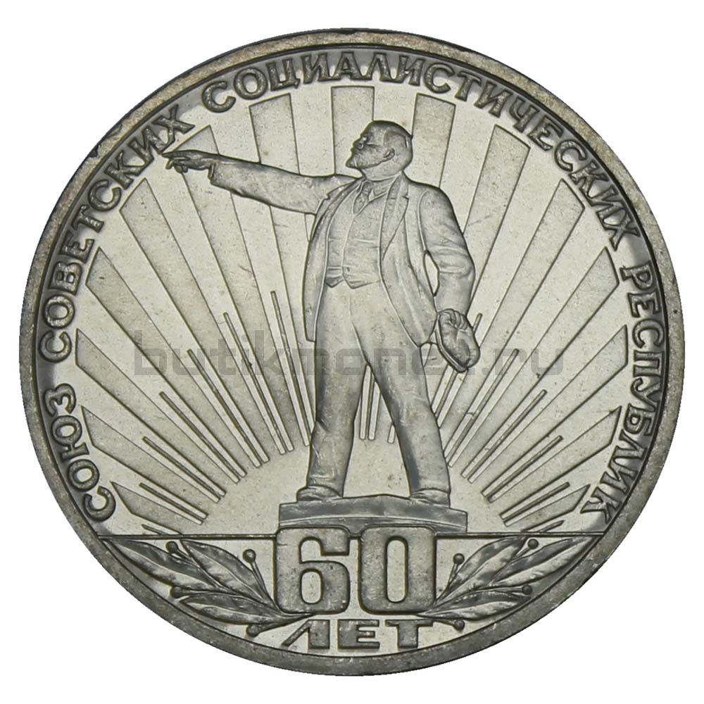 1 рубль 1981 60 лет СССР