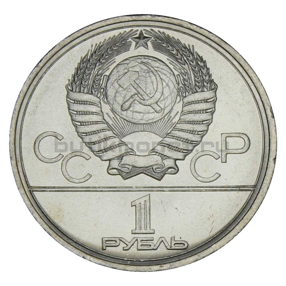1 рубль 1978 Московский Кремль (Олимпиада-80) UNC
