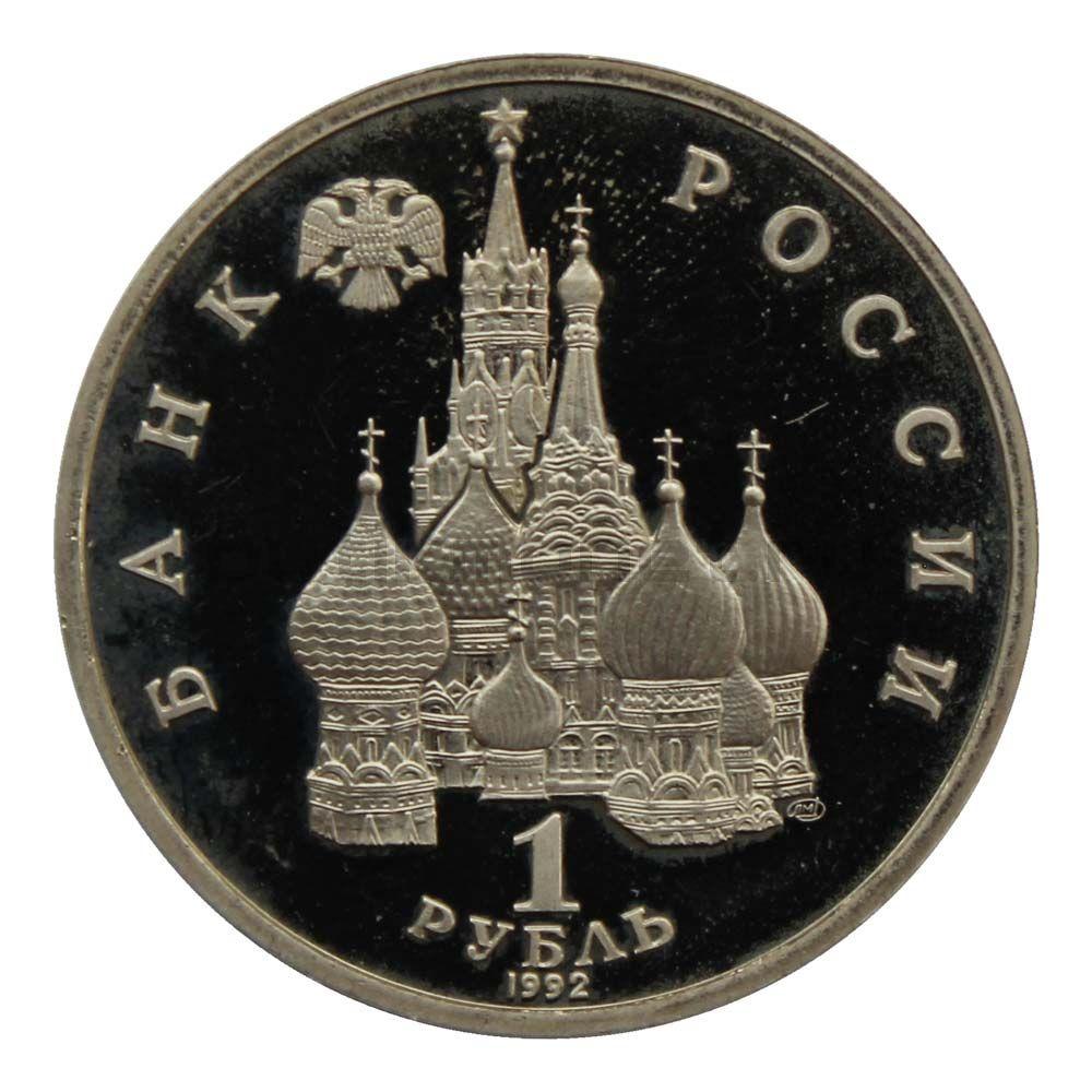 1 рубль 1992 ЛМД 190-лет со дня рождения Нахимова П.С. PROOF