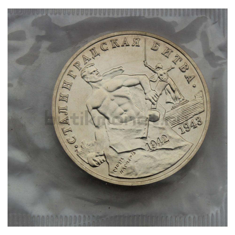 3 рубля 1993 ММД Сталинградская Битва (50 лет победы в ВОВ) UNC