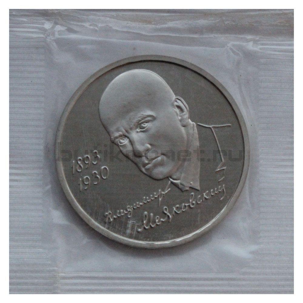 1 рубль 1993 ММД 100-летие со дня рождения В.В.Маяковского (в запайке) PROOF