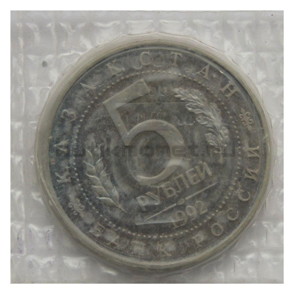 5 рублей 1992 ЛМД Мавзолей-мечеть Ахмеда Ясави в г. Туркестане (Республика Казахстан) в запайке PROOF