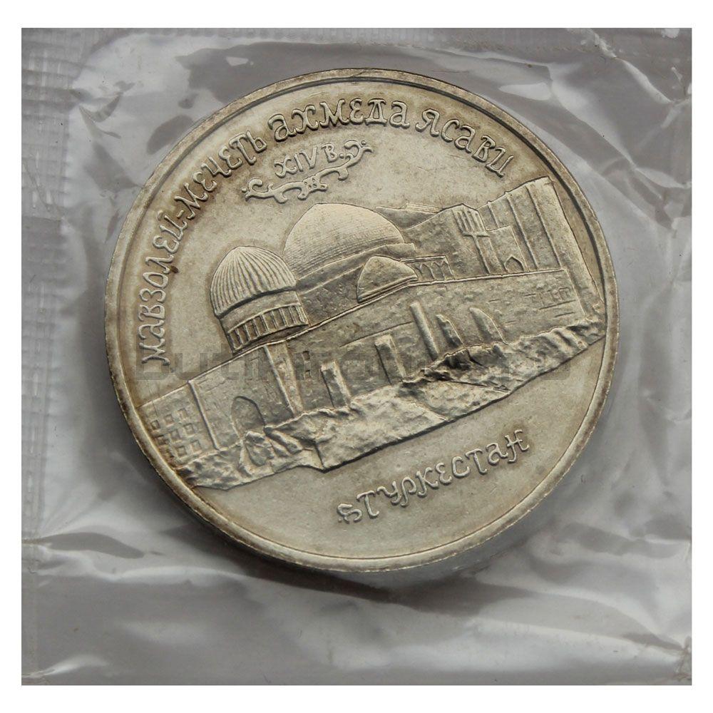 5 рублей 1992 ЛМД Мавзолей-мечеть Ахмеда Ясави в г. Туркестане (Республика Казахстан) в запайке UNC