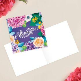 Открытка‒мини «С 8 марта», цветочная композиция, 7 × 7 см