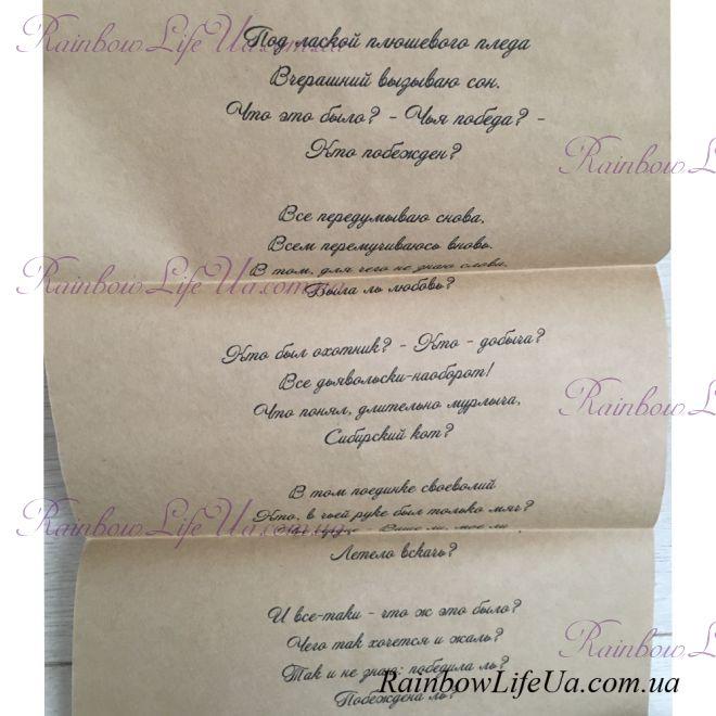 """Романтическое письмо в стихах """"Марина Цветаева"""""""