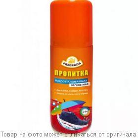 PREGRADA Аэрозоль водоотталк.пропитка, защита от воды для кожи,замши,нубука и ткани 150мл, шт