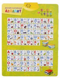 ыжий Кот. / Звуковой плакат. Русский и английский алфавит (Арт. ЗП-7196)