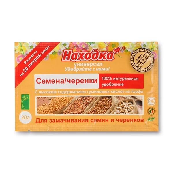 Концентрат на 20 литров. Удобрение для замачивания семян и черенков. Саше 20 гр.