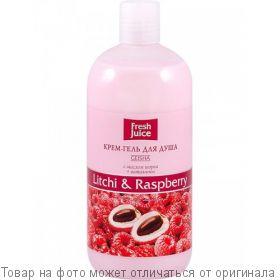 """Fresh Juice Крем-гель д/душа """"Litchi & Raspberry""""(личи и малина) 33% увлажн.молоч.500мл , шт"""