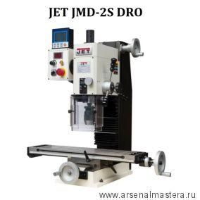 Фрезерно - сверлильный станок бытовой 230 В 0,75 кВт JET JMD-2S DRO 50000551M