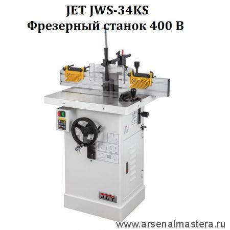 Фрезерный станок профессиональный  400 В 2,3 кВт JET JWS-34KS 708502K-3RU Новинка 2020 года!