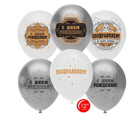 """Воздушны шар с гелием 12"""" (30см) С днем рождения Настоящему мужчине! Метал. Ассорти 2ст."""