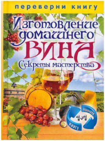 """Книга """"Изготовление домашнего вина и самогона"""", 640 стр"""