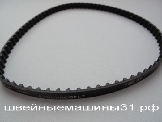 Ремень 150XL для  BROTHER 2340 CV  COVER STITCH     цена 500 руб.