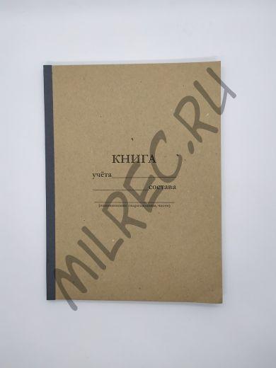 Книга учета личного состава, форма 2/УР (реплика)