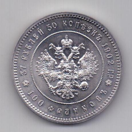 37 рублей 50 копеек 100 франков 1902 Рестрайк ЛМД UNC