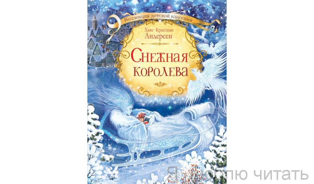 Снежная королева (Вакоша)